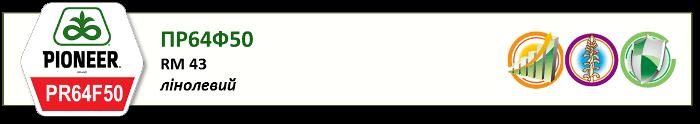 ПР64Ф50 (PR64F50) семена подсолнечника